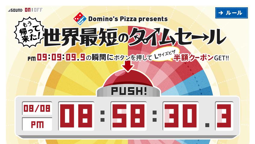 【ドミノ・ピザ】たった0.1秒!世界最短のタイムセール