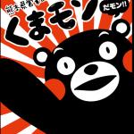 経済効果日本一の売るキャラから学ぶ「新・共感認知フロー」