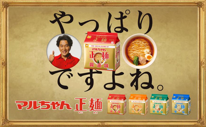 年間2億食 マルちゃん正麺ヒットメイクの秘密