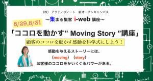 """集まる集客 i-Web講座「ココロを動かす"""" Moving Story """"講座」"""