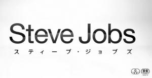 映画「JOBS」
