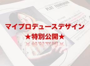 【緊急特別特典】2015年に向けた2014年を描こう!