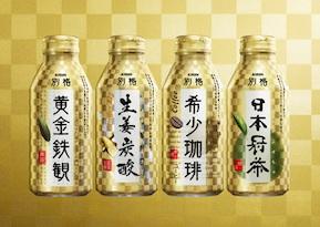 キリン高級飲料「別格」シリーズヒットの裏側【その1:ブランドづくり】